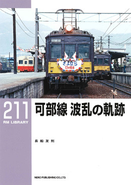 RML211H1s.jpg