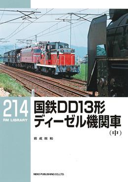 RML214_H1s.jpg