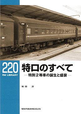 RML220H1.jpg