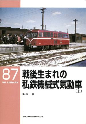 RML87.jpg