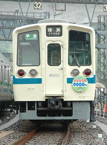 デハ9001
