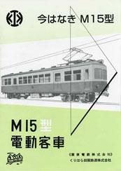 M15型電動客車仕様書