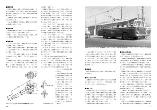 RML210pp16-17.jpg