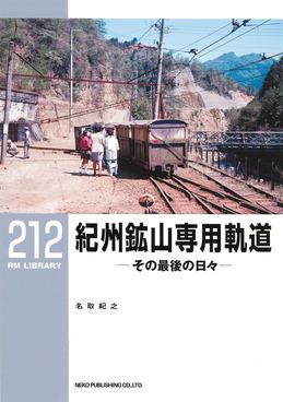 RML212H1s.jpg