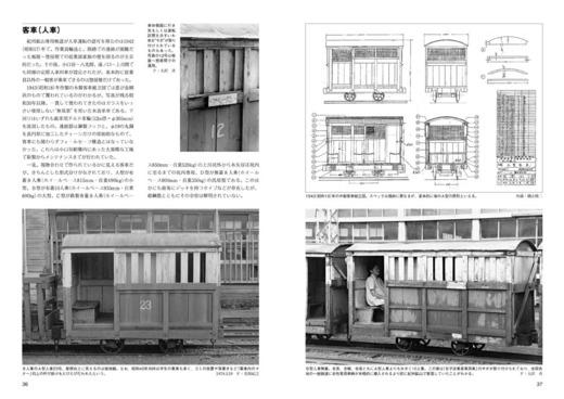 RML213_pp36-37.jpg