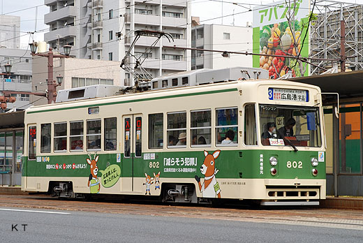 An 800 type streetcar of Hiroshima Electric Railway. A 1983 debut.