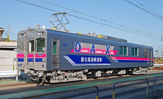 KUYA-900 type [Dynamic Analytical eXpress] of Keio Electric Railway. 2007 production.