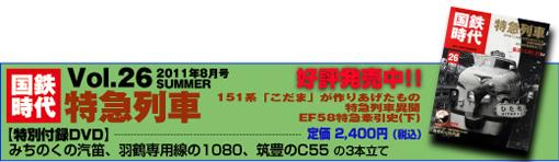 jnr026_510px.jpg