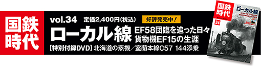 kokutetsu34_bl02.jpg
