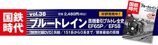 kokutetsu38_AD_520_21.jpg