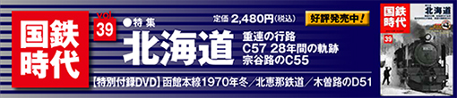 kokutetsu39_AD_510.jpg