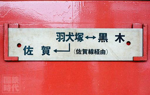 http://rail.hobidas.com/kokutetsu2/85314.jpg