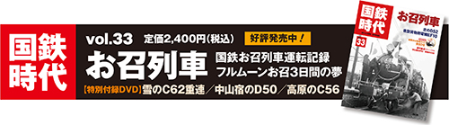 kokutetsu33_kpouhyou.jpg