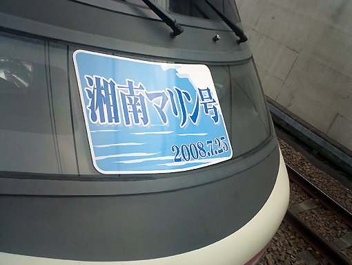 2008_07_25_fukuda_satoshi001.jpg