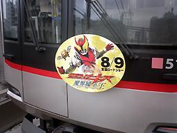 2008_07_27_fukuda_satoshi007.jpg