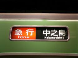 2008_10_19_fukuda_satoshi005.jpg