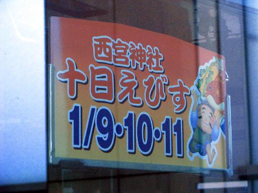 2009_01_10_nakagawa_kensei005.jpg