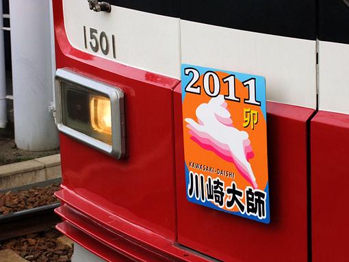 2011_01_03_hiroshima_kazutaka002.jpg