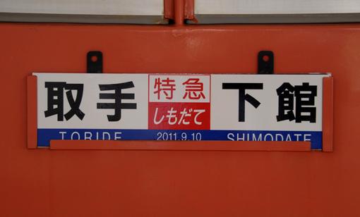 2011_09_10_matsubara_masaaki003.jpg