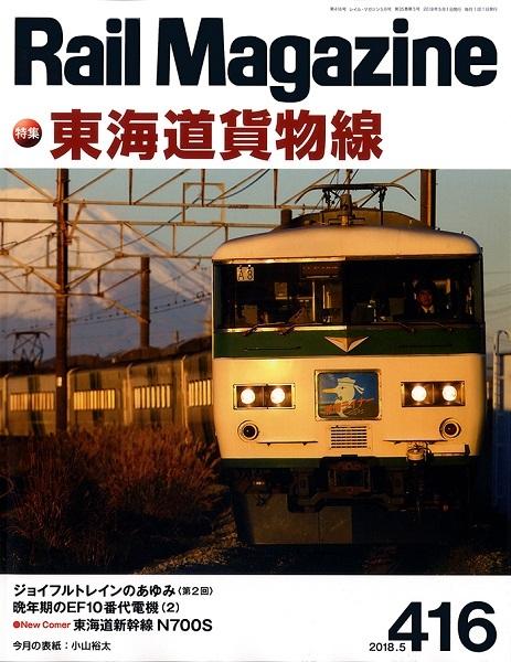 Rail Magazine表紙