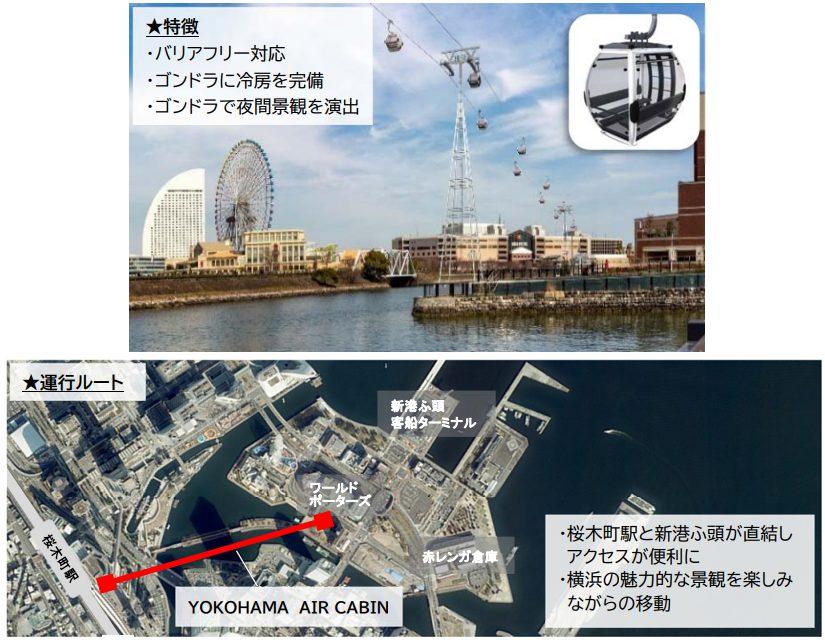 ロープウェイ みなとみらい 横浜・みなとみらいに開業したロープウェイ「ヨコハマ・エア・キャビン」、片道1000円は高い? 妥当?【現地レポ】